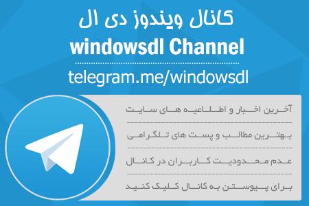 کانال ویندوز دی ال