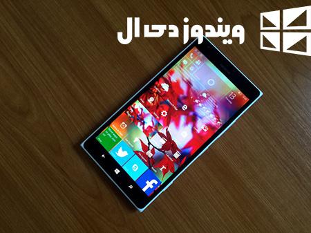 ویندوز ۱۰ موبایل در راه است